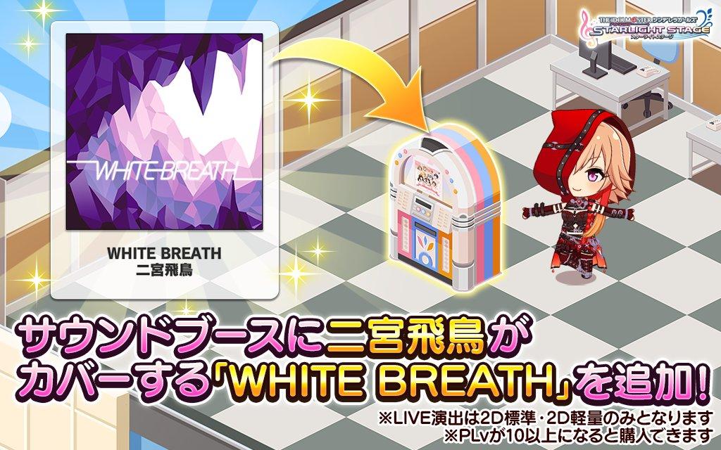 @imascg_stage's photo on WHITE BREATH