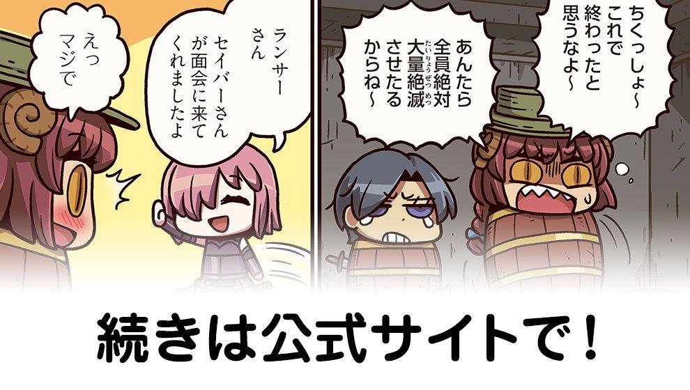 『ますますマンガで分かる!Fate/Grand Order 第122話』更新! ← ど畜生ナスビちゃん…