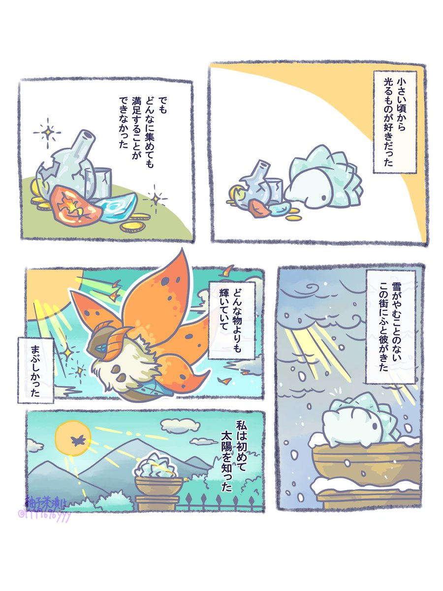 【恋い焦がれ】ウルガモス・モスノウのお話(1/2)
