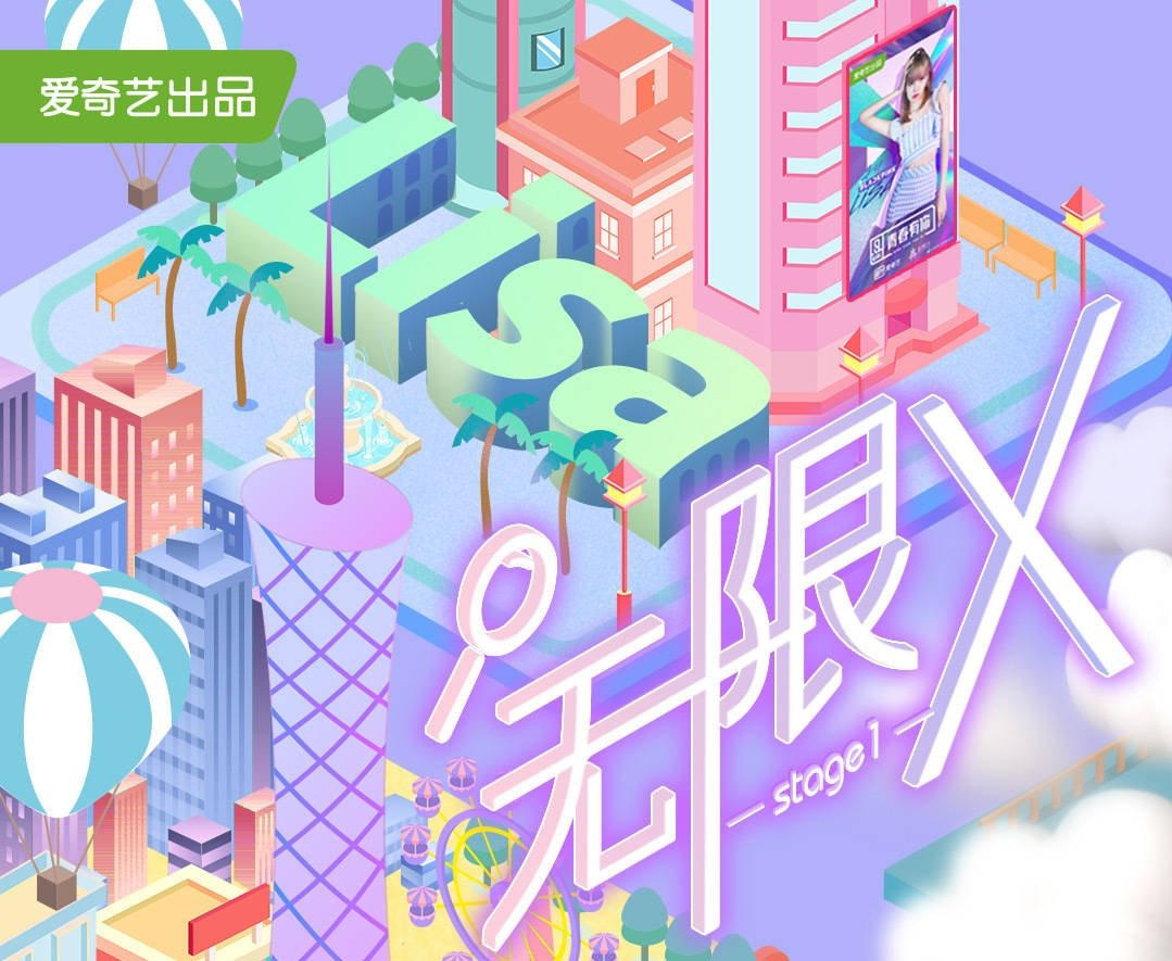 Update News about #QingChunYouNi #青春有你2 This is Infinity X -stage1- The new mentor Lisa with full marks energy, at Guangzhou new location with good weather are officially unlocked~Next, there are #InfinityX# full of unknown, waiting you to explore!  #LISA #LALISA #BLACKPINK