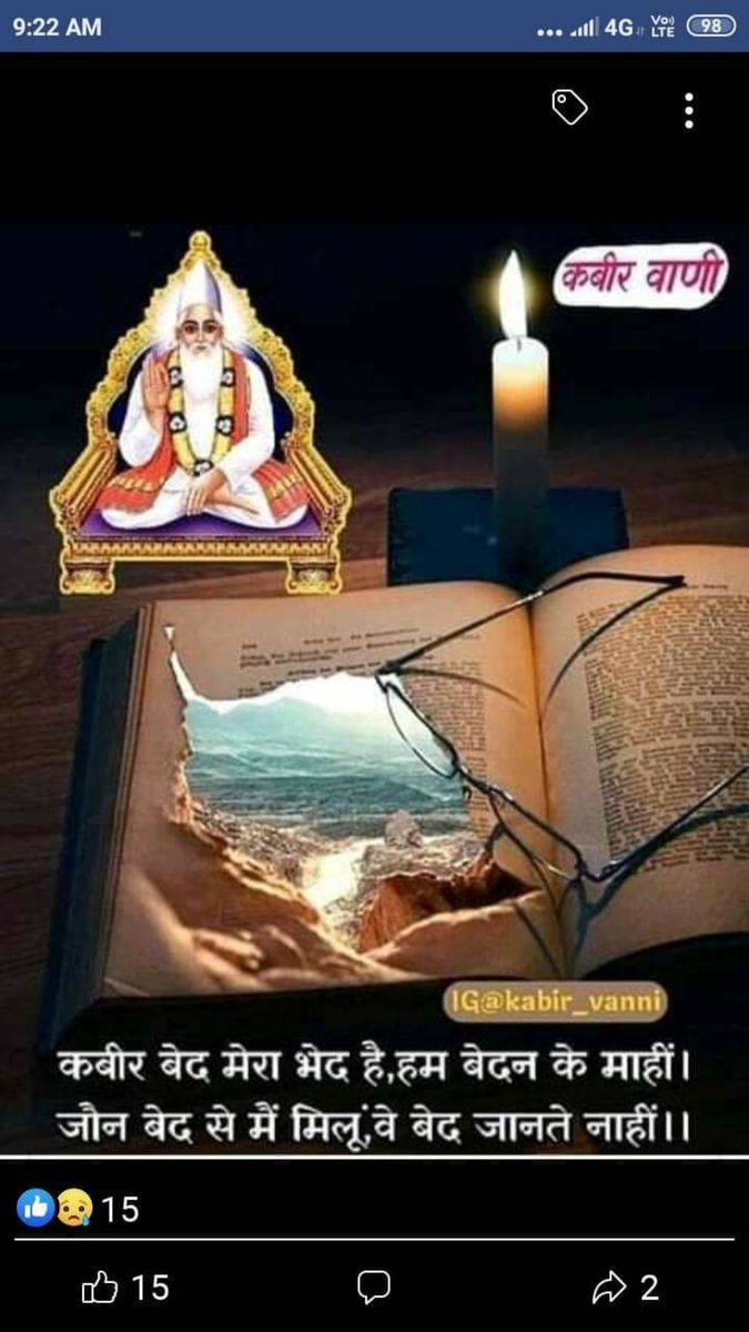 #Kabir_Is_God संत रामपाल जी महाराज पूर्ण गुरु है क्योंकि वह सभी वेद शास्त्रों से प्रमाणित ज्ञान बताते है तथा कबीर परमात्मा ही संपूर्ण शांति दायक है यजुर्वेद अध्याय 5मंत्र 32 अधिक जानने के लिए अवश्य देखें साधना चैनल 7:30 Pm