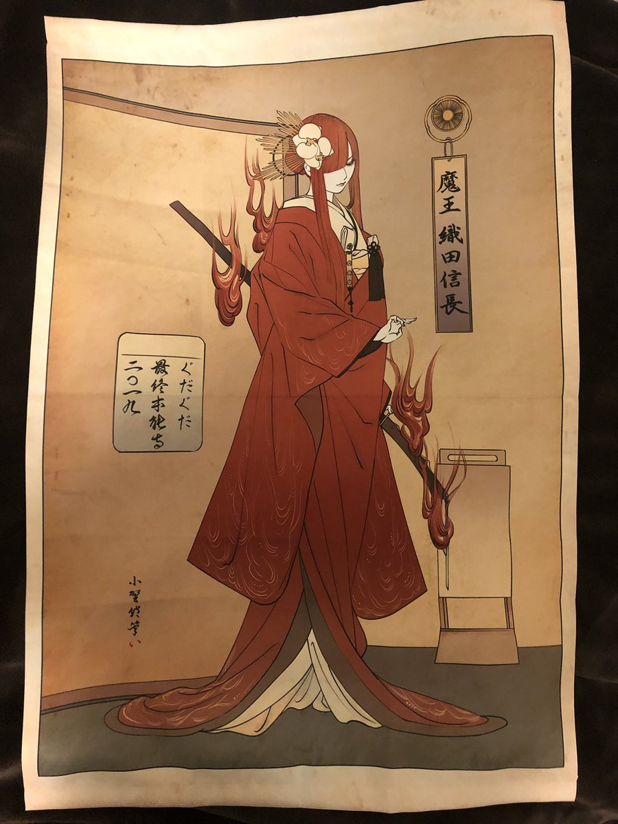 冬コミの新作タペストリーの校正届きました関西美術印刷さんの色ほんと綺麗写メでは伝えきれませんが私の欲が反映された魔王信長です……😌