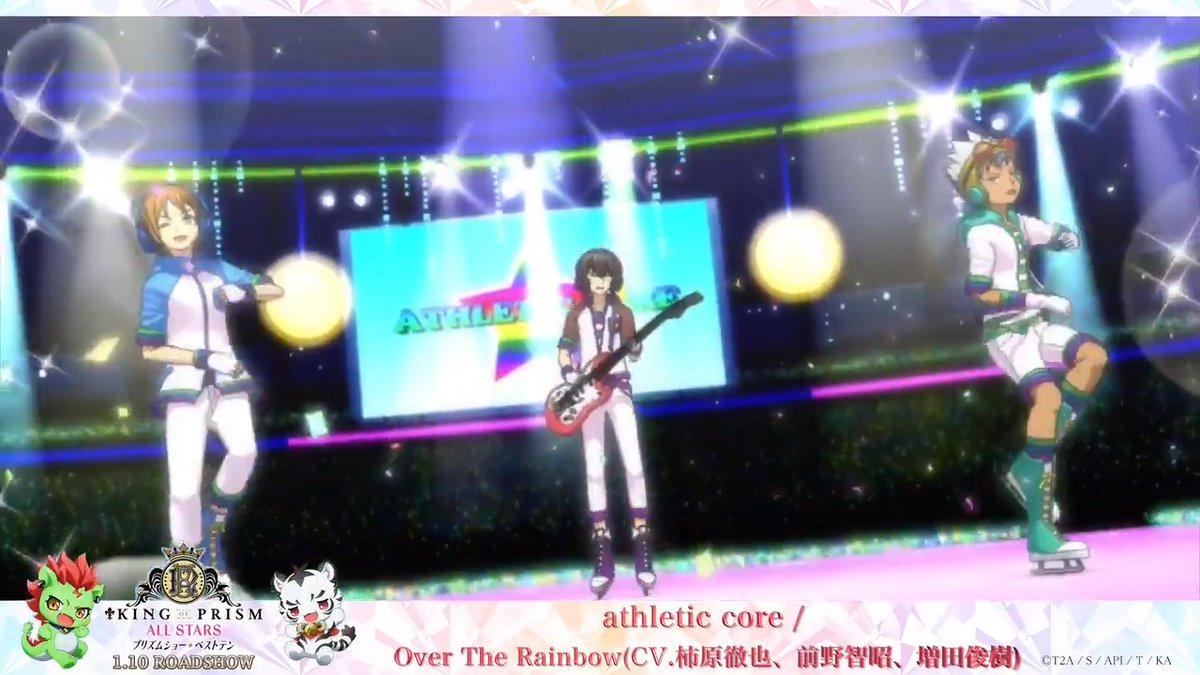 / 劇場公開まで あと29日🌈✨\本日からカウントダウンスタート🏁🎬KING OF PRISM ALL STARS-プリズムショー☆ベストテン-毎日プリズムショーを紹介✨1曲目はもちろんこの曲…👐🌈#キンプリベスト10 #kinpri