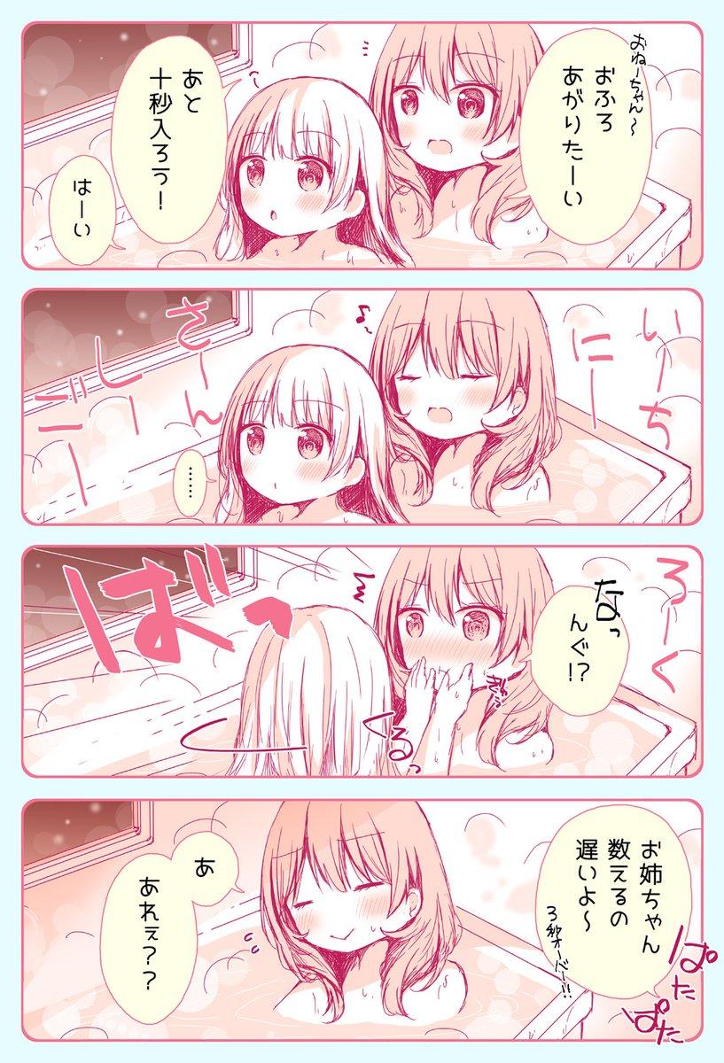 【百合漫画】妹には侭(まま)ならない姉のおはなし🛁 #さかロリ