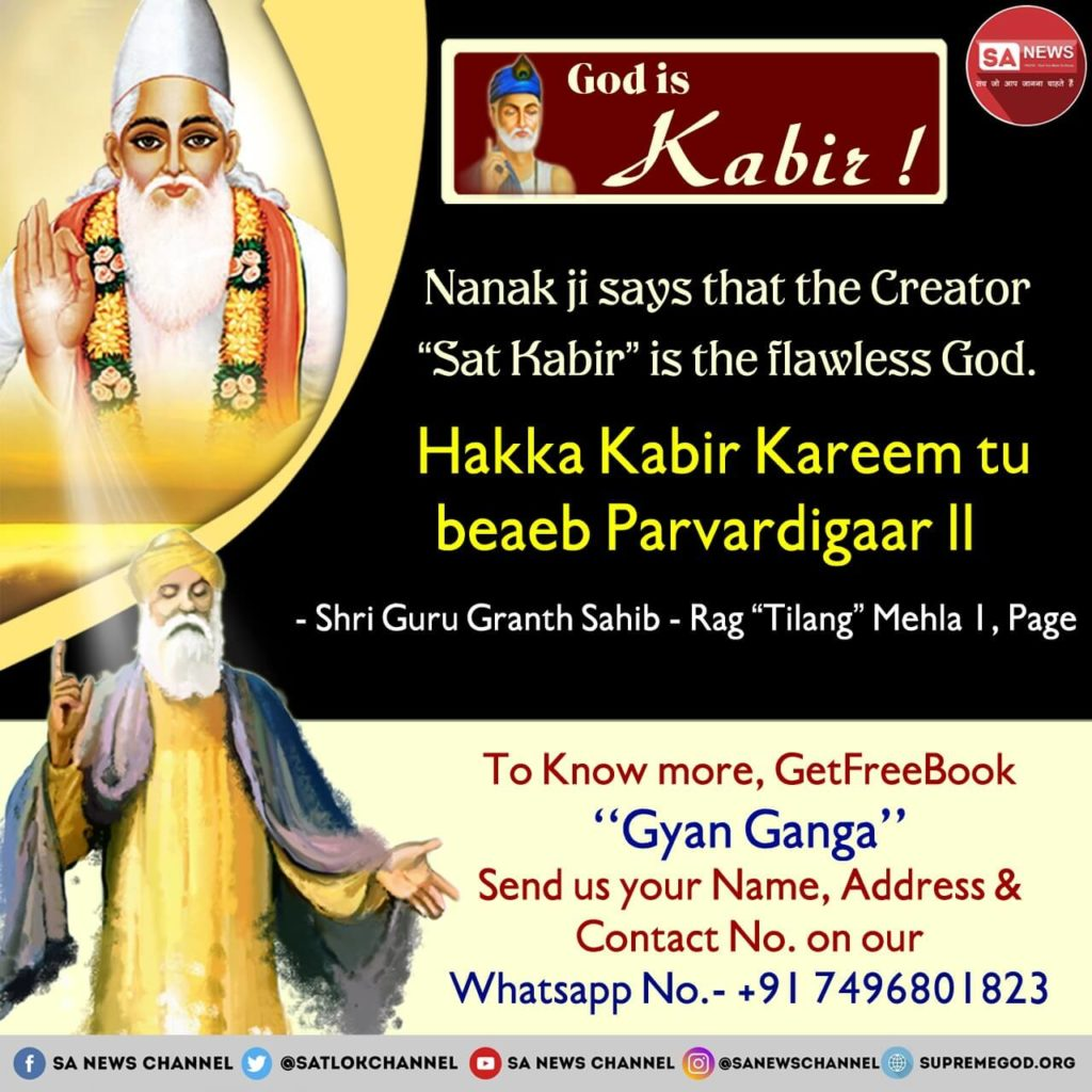 #Kabir_Is_God All the religious Gurus like Nanak dev ji sang the glory of that true God. The name Kabir comes in all our vedas, geeta, Quran and Guru Granth Sahib as well as in bible. This proves that the true immortal God is Kabir who came here 600 years ago.