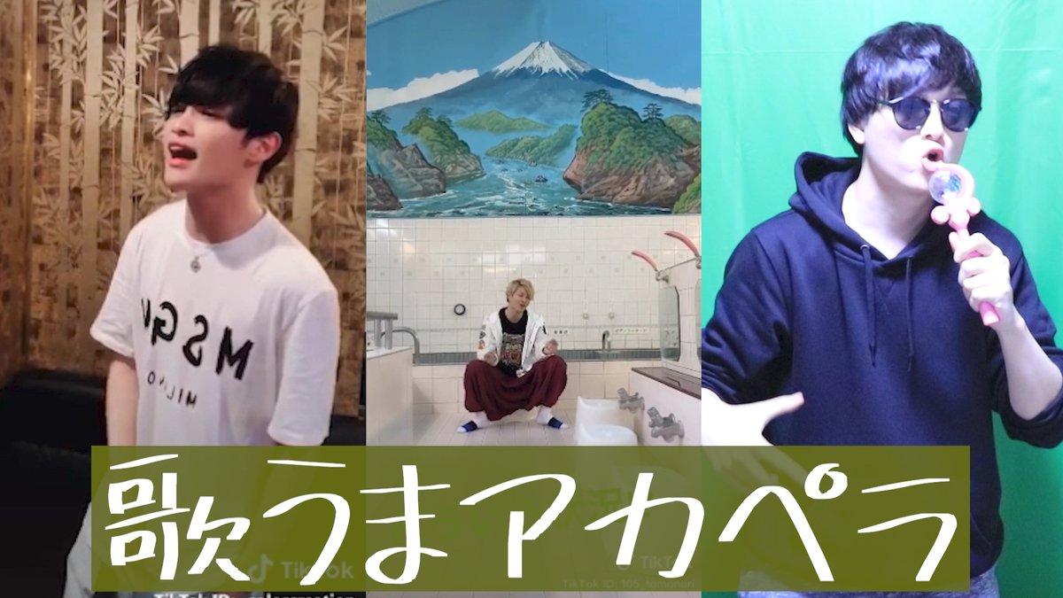 【TikTok】歌うまなアカペラを聴いてみました🍎🍏🍎🍏【Japan】