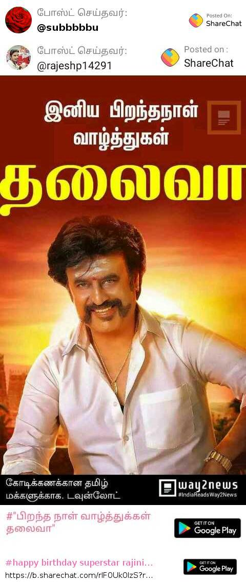 many more happy returns of the one and only super star @rajinikanth sir  advance wish to #Darbar blockbuster movie Of the next year  All the best #HBDsuperstarRAJINI<br>http://pic.twitter.com/94YQyyRfbW