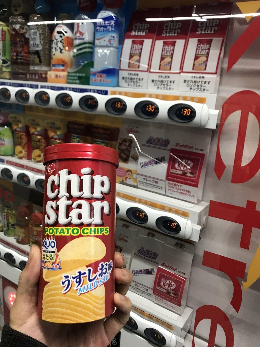 チップスター食べたいなーと思ってたらチップスターの自動販売機があった。嬉し〜
