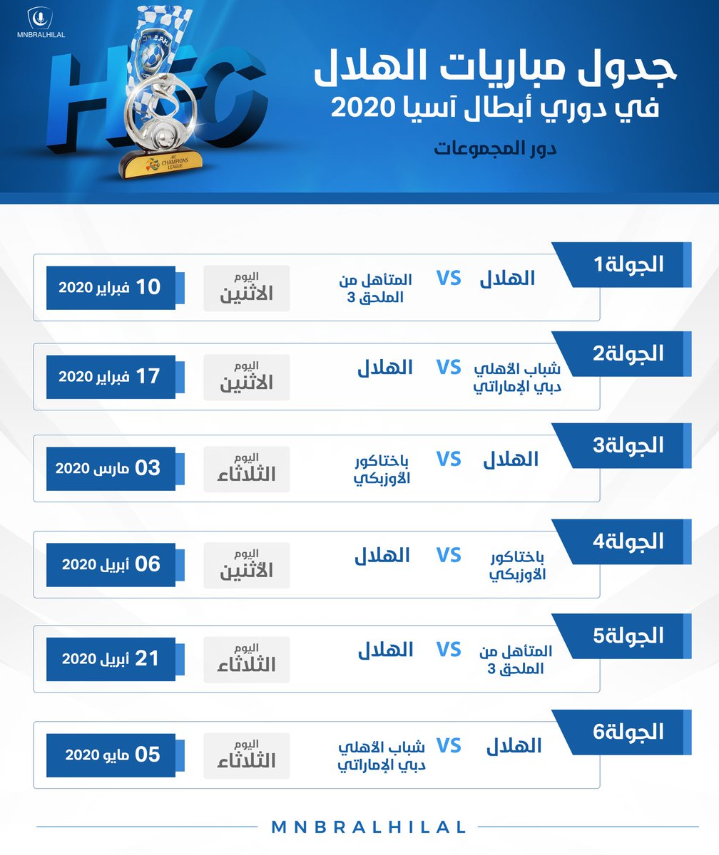 منبر الهلال On Twitter منبركم ي قدم لكم جدول مباريات الهلال