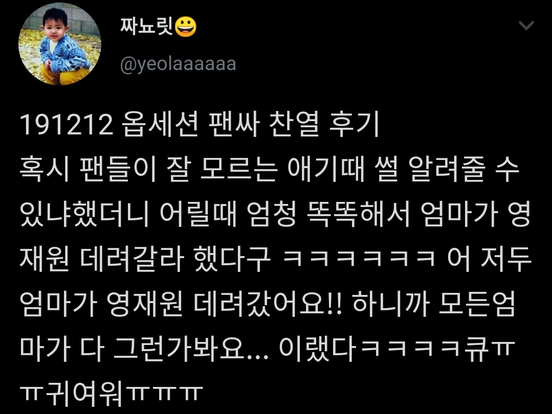 191212 OP asked Chanyeol if he could share any childhood stories. CY said when he was Young, he was so smart that Mama Park told him to participate in 'Gifted program for geniuses' OP told him that her mom took her there as well & CY was like 'i guess all moms' are like that' <br>http://pic.twitter.com/WS8v5HuDES