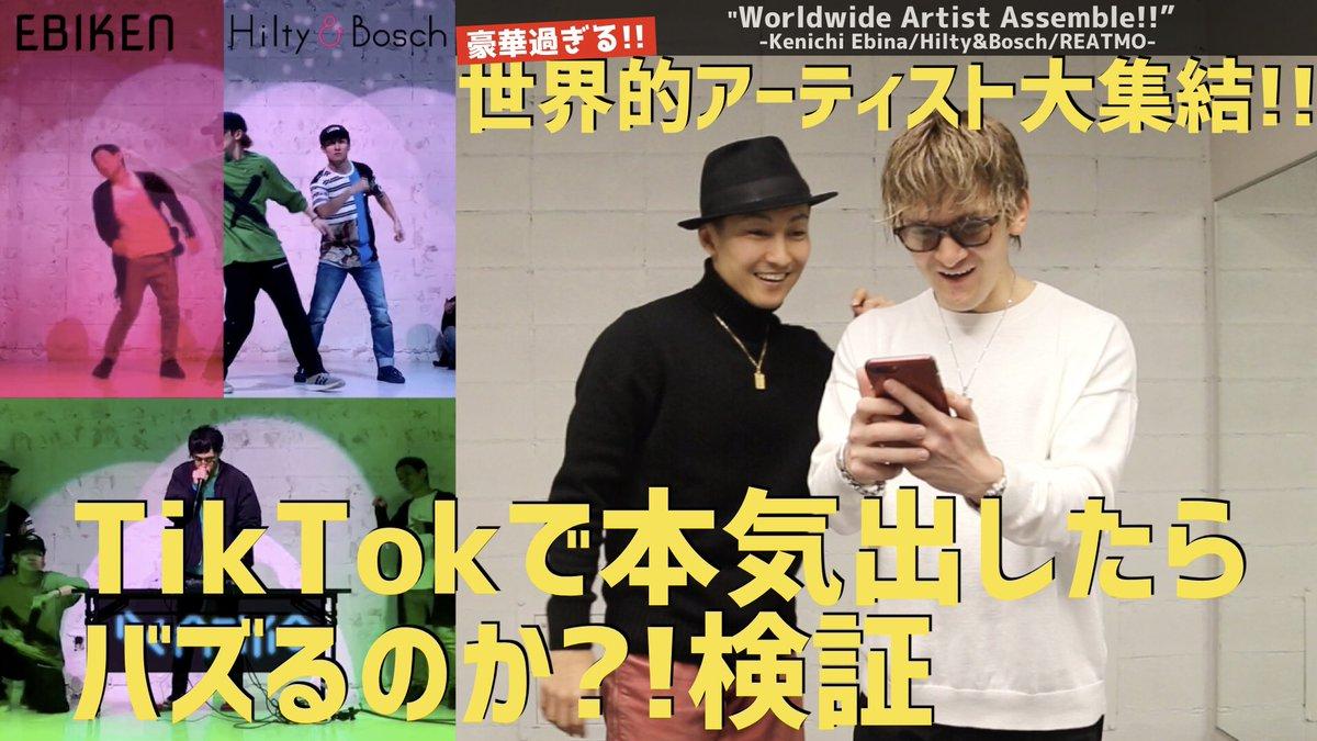【TikTok】世界トップアーティストが集結してTikTokでガチ踊りしたらバズるのか検証  @YouTubeより #必見です