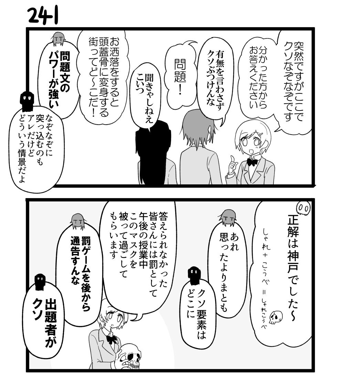 創作2コマ漫画 その241