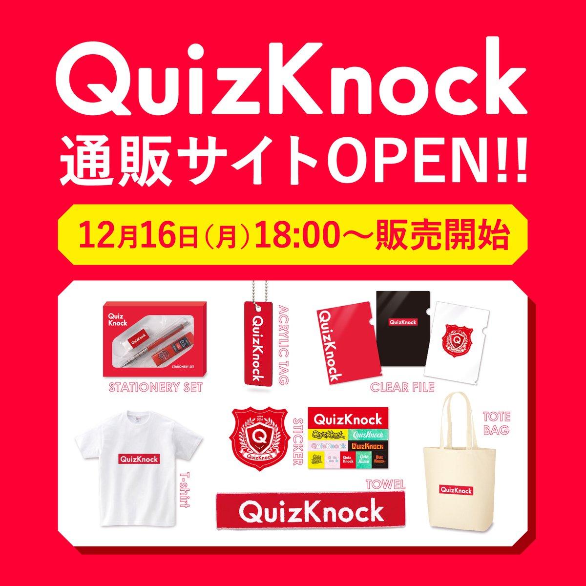 QuizKnock公式グッズの通販サイト、URLが公開されました。販売開始は12/16(月)18時〜です。タオルは送料の関係でハコなしの簡易梱包仕様のため、少し値段を下げました。送料は840円均一、厚みがない商品は組合せ次第で420円のネコポス配送が可能とのこと。 #QK公式グッズ