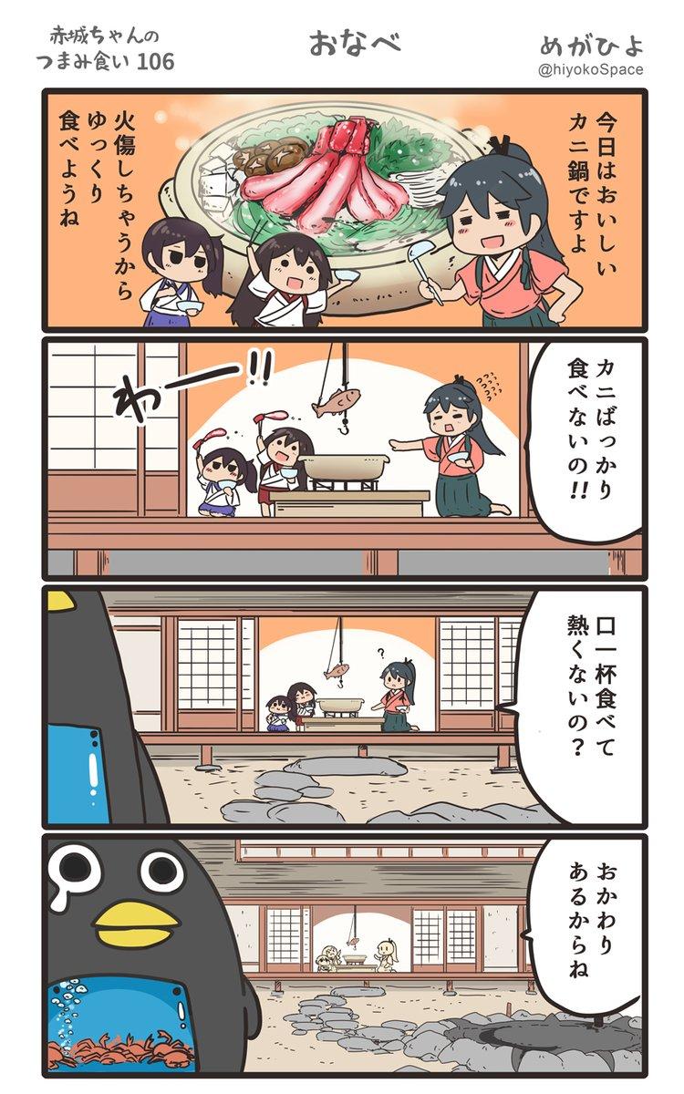 「赤城ちゃんのつまみ食い 106」 〜おなべ〜