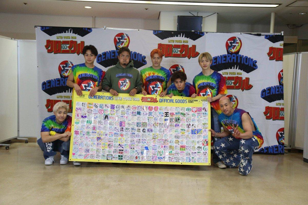 【明日】GENERATIONSLIVE TOUR