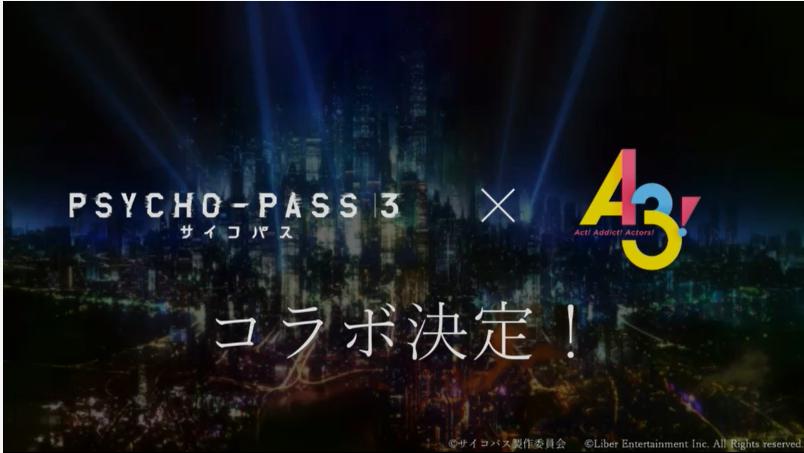 初解禁情報②PSYCHO-PASS 3とA3!のアプリ内コラボ決定!#生稽古実況