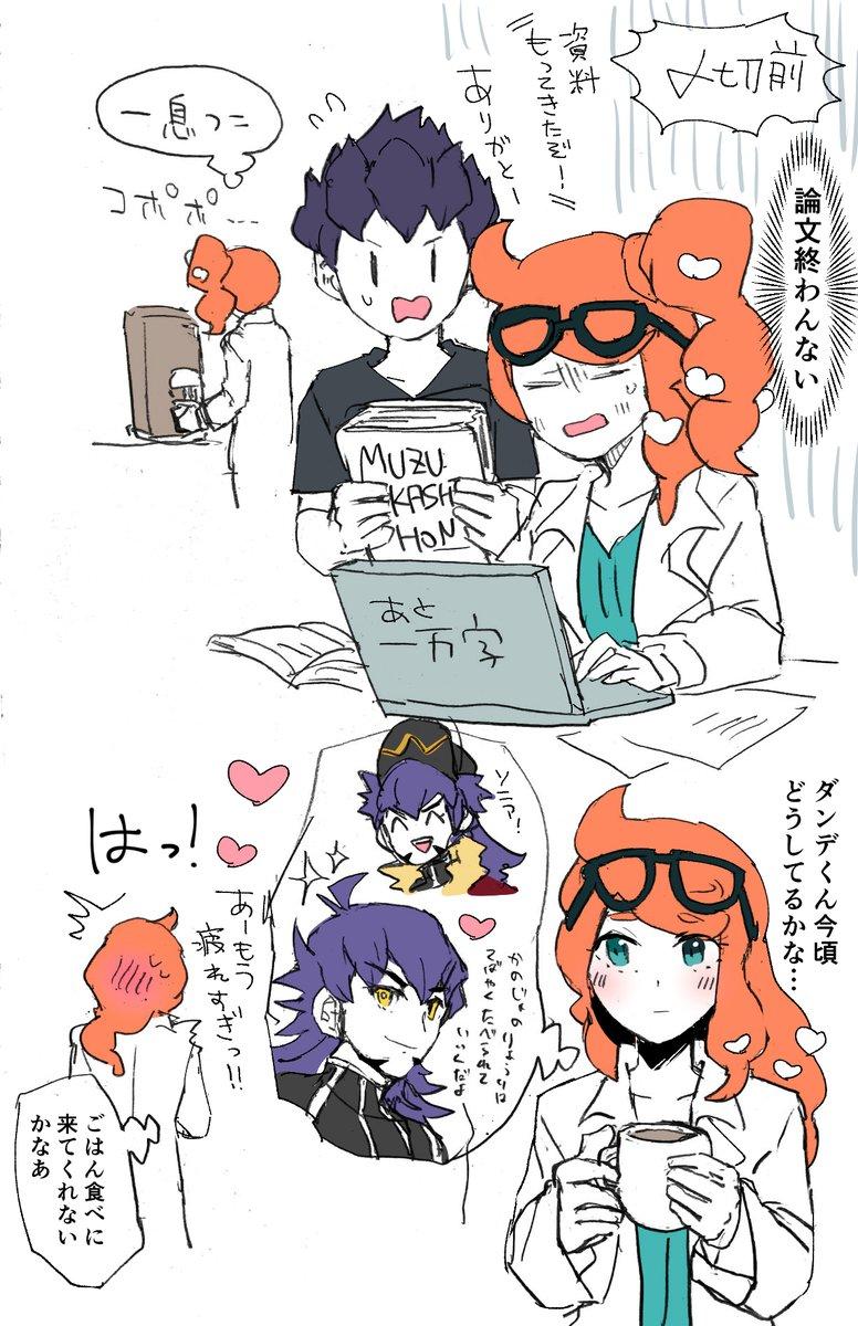 ダンソニ/ホプユウ 幼馴染チャージ