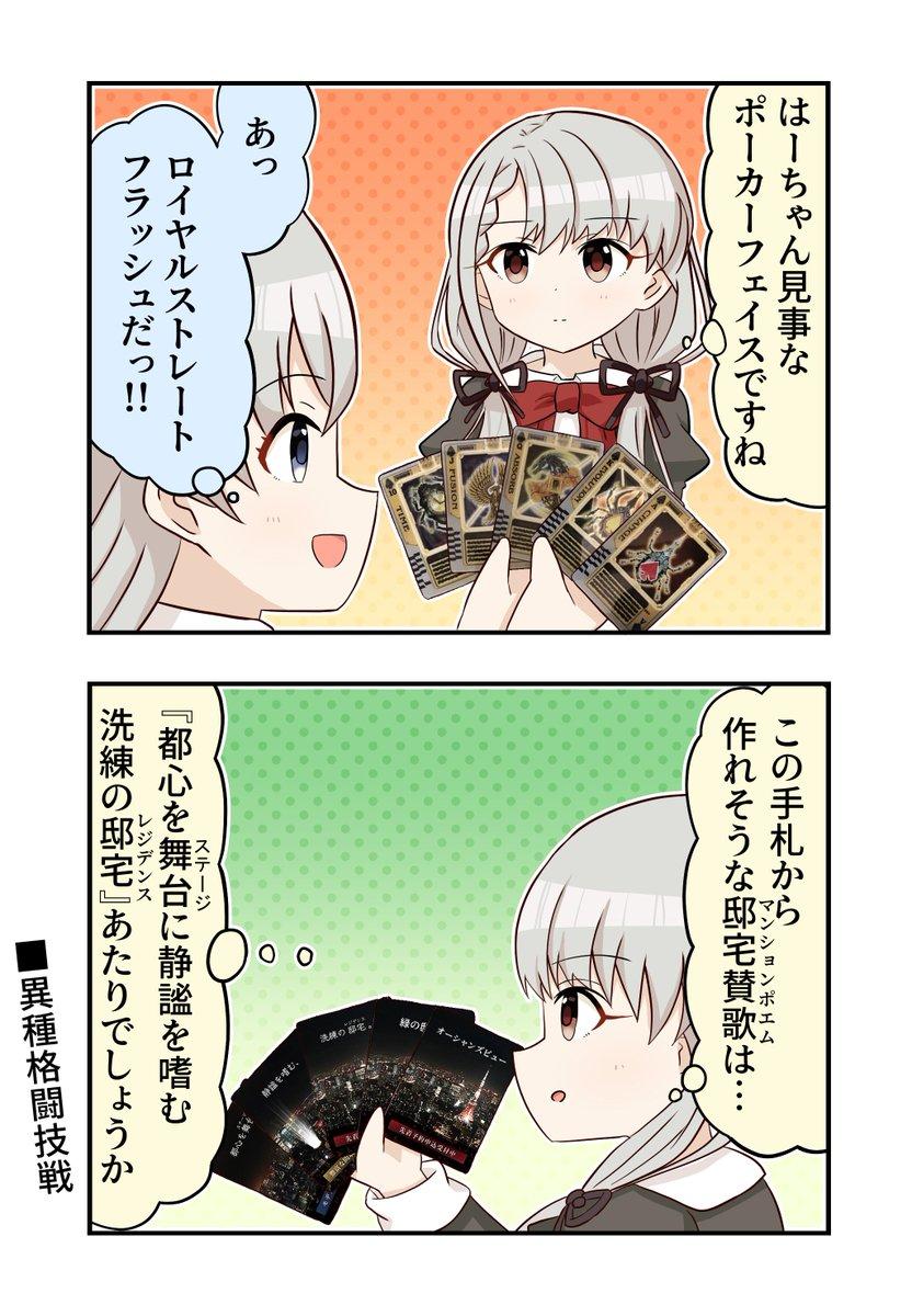 久川凪さんと久川颯さんが出る2コマです