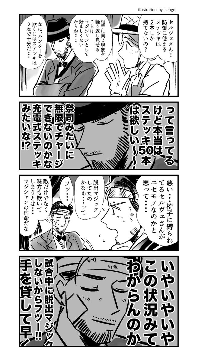マジシャン初心者の本音(?)