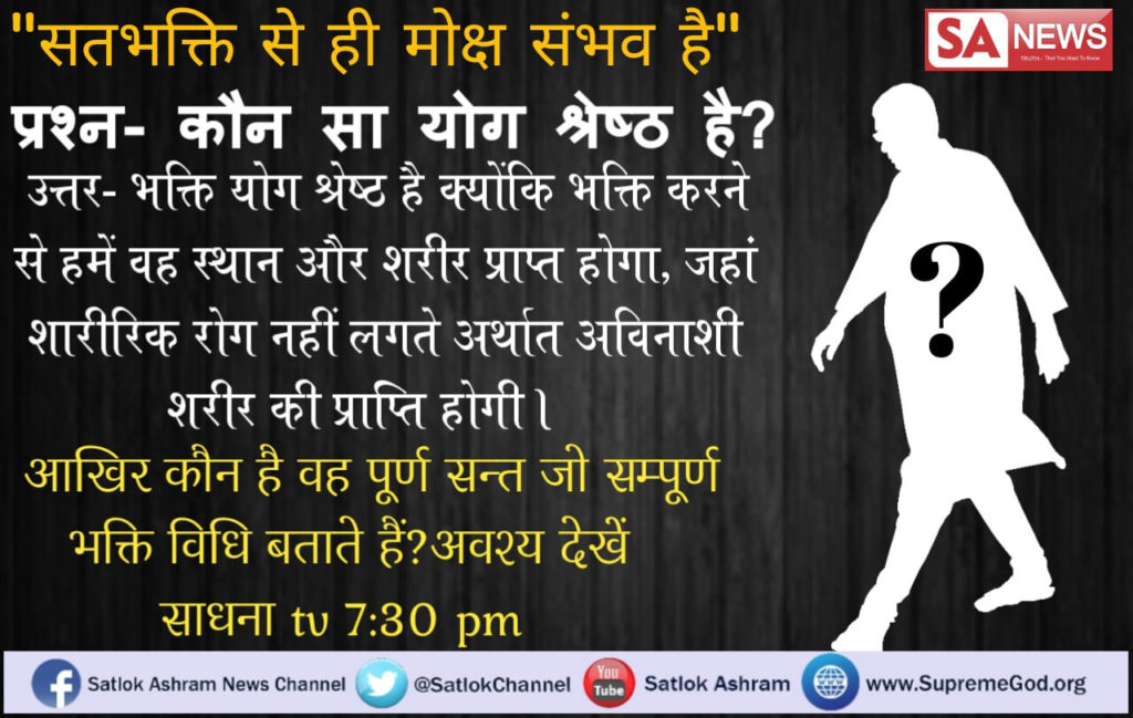 #whatismeditation Meditation is not the way to get Salvation. Salvation 🧘 can only be achieved by true devotion under the guidance of a complete saint like Saint Rampalji maharaj,  For more information watch Sadhna TV at 7:30pm
