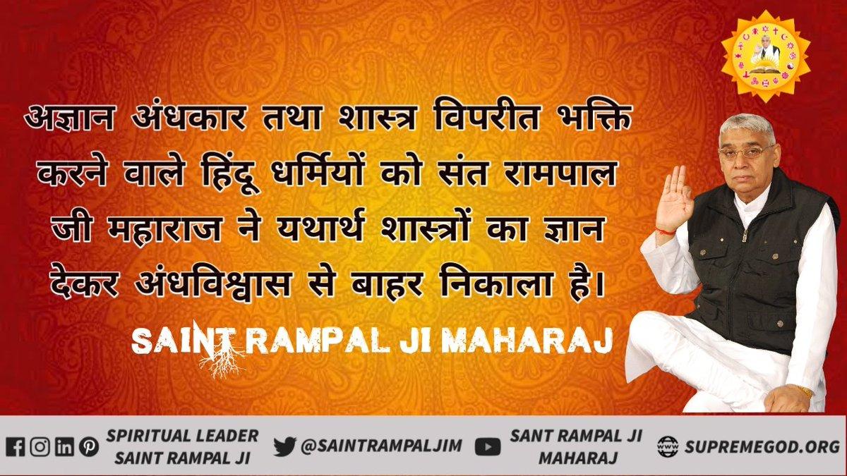 #Kabir_Is_God 👇👇 क्या आपको पता है ? कबीर परमेश्वर जी के अवतार संत रामपाल जी महाराज जी हैं। जो पूरे विश्व में अपना नियम लागू करेंगे! दहेज प्रथा , नशा , सब को जड़ से ख़तम करेंगे प्रमाण क़े लिए देखें साधना चैनल पर सत्संग 7:30PM @cmohry @aamir_khan