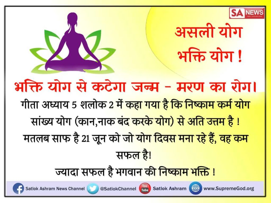 #what_is_meditation A person needs devotional meditation to be healthy.Because by virtue of devotion, virtuous deeds are made and only by virtue deeds are the body healthy.That is why devotional yoga is more important than physical yoga.