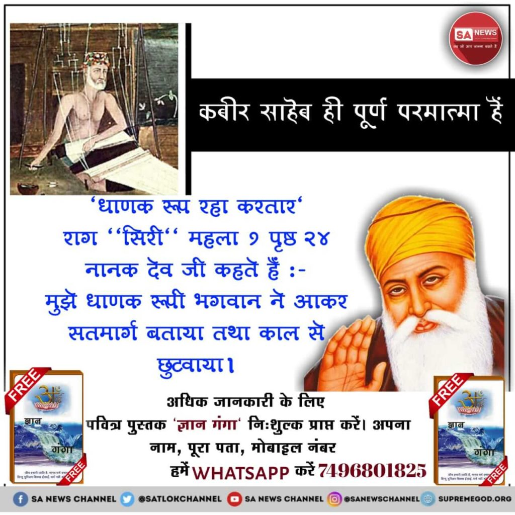 #Kabir_Is_God Lord Kabir Almighty creator and sustainer of the universe. Must watch on ishvar tv at 8:30 pm