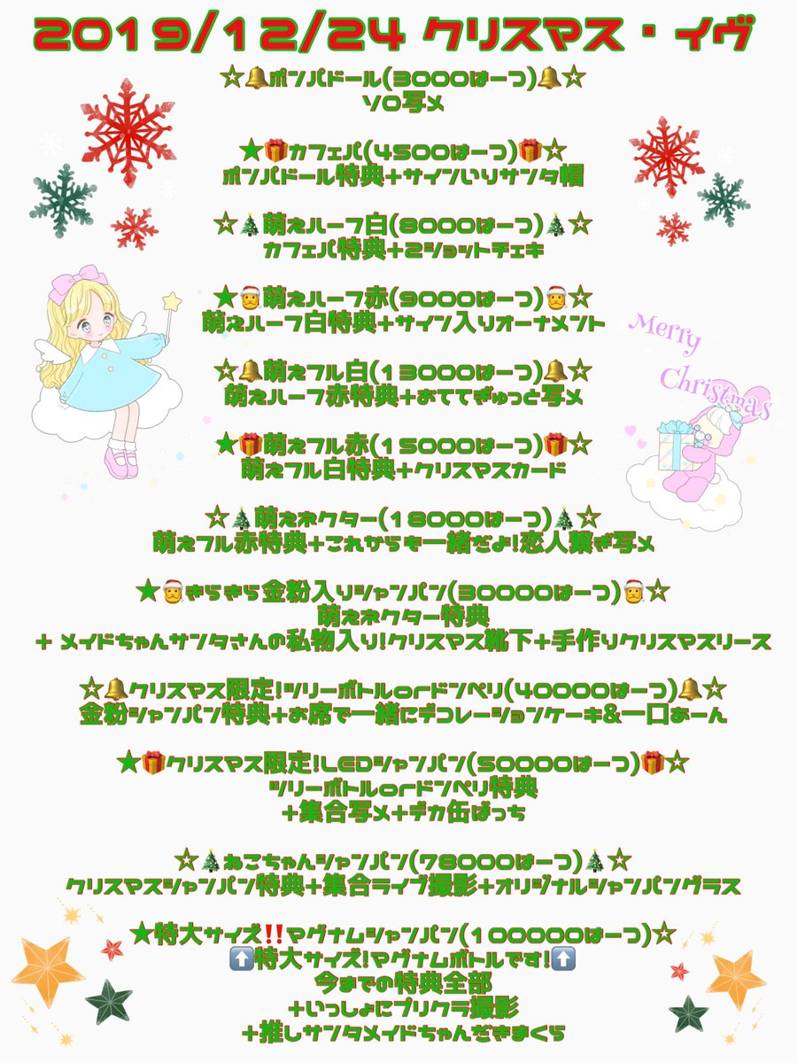2019年12月24日クリスマスイヴand25日クリスマスの特典が完成いたしました〜‼️✨是非一緒に楽しいクリスマスイヴ&クリスマスを過ごしましょう〜🎅🎄❤️HP▶️ YouTube▶️  TikTok▶️ 🍀#秋葉原 #メイド募集 #maidcafe🍀