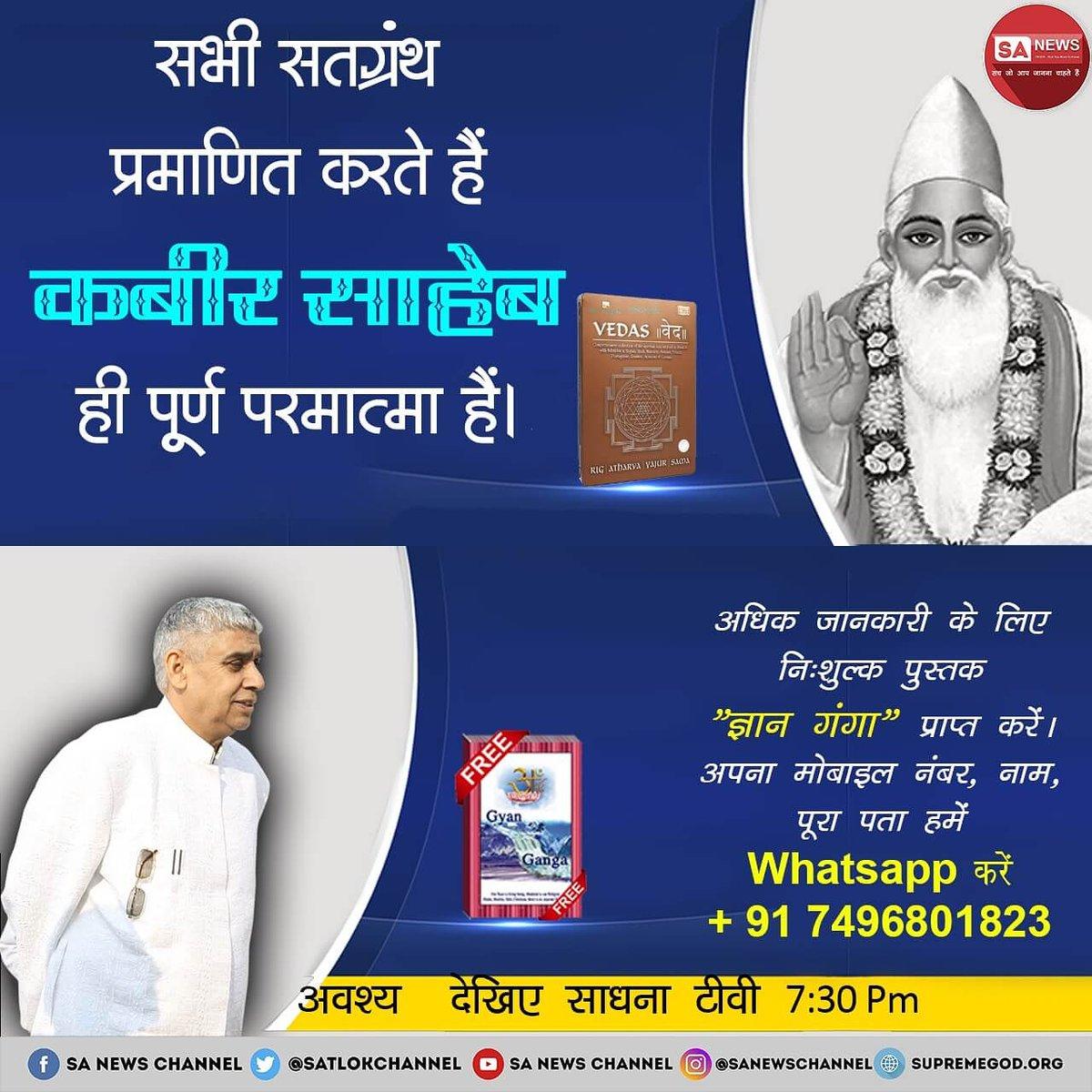 #Kabir_Is_God हमारे सभी धर्मों के धार्मिक ग्रंथ प्रमाण से रहे हैं कि कबीर साहेब भगवान हैं, पूर्णप्रमात्मा हैं अगर विश्वास नही तो देखे साधना tv शाम 7:30 बजे