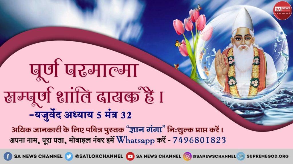 #Kabir_Is_God पूर्ण परमात्मा संपूर्ण शांति दायक है। परमेश्वर कबीर जी की भक्ति करने से ही मोक्ष संभव है। अधिक जानकारी के लिए देखें ईश्वर टीवी चैनल रात 8:30 बजे।