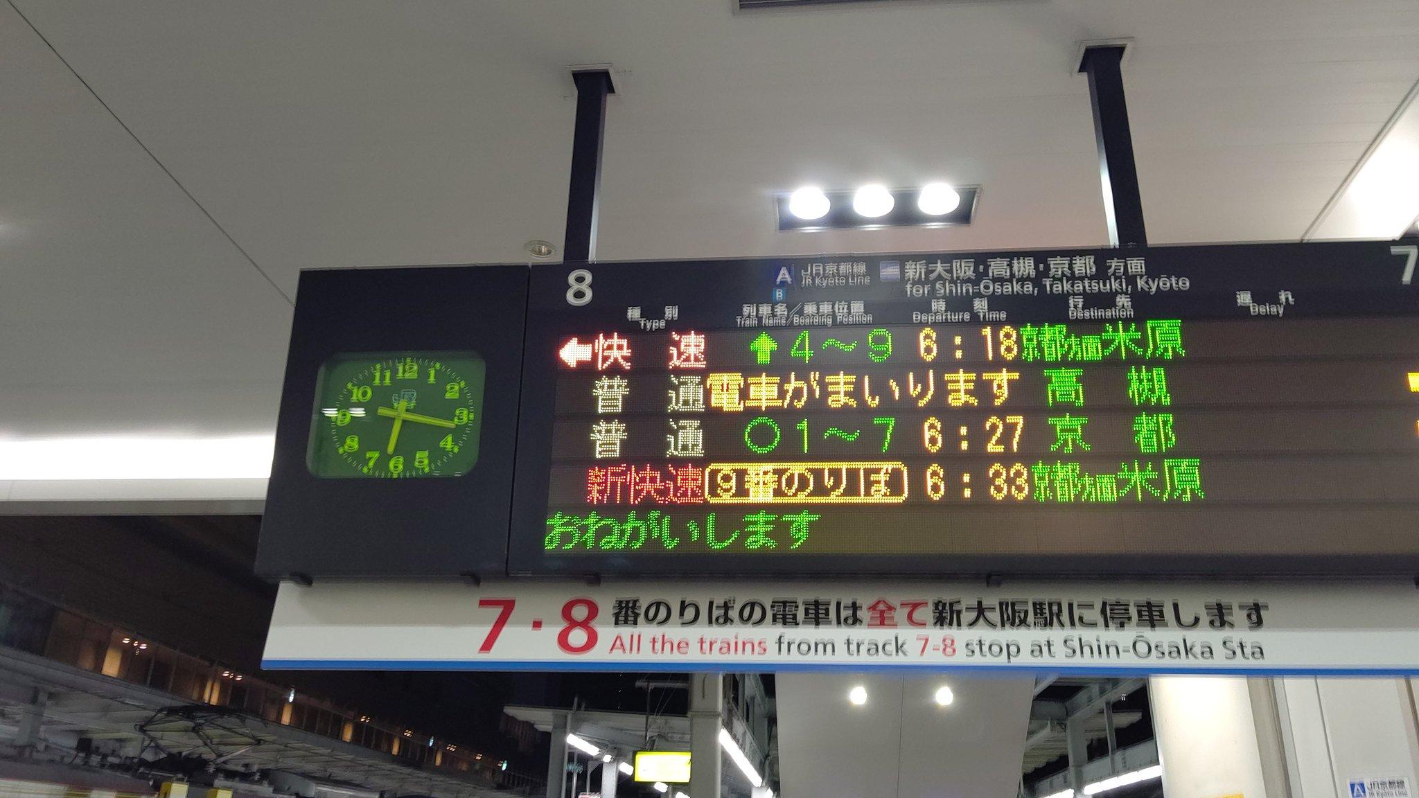 画像,大阪から京都線快速で米原へ。茨木で人と接触があったらしい。運転見あわせの可能性ありやって。新大阪で京都までワープするか? https://t.co/785Im8…