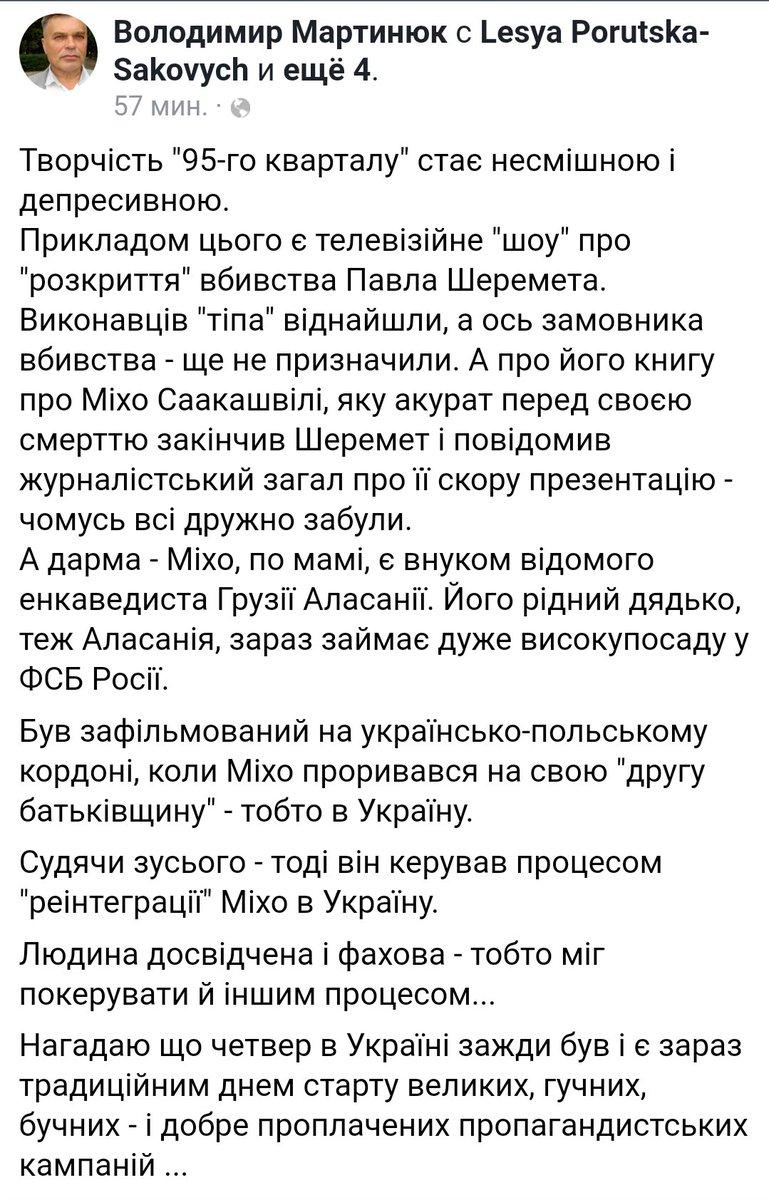 У справі про вбивство Шеремета затримані сержант ССО Андрій Антоненко та волонтерка Юлія Кузьменко - Цензор.НЕТ 4752
