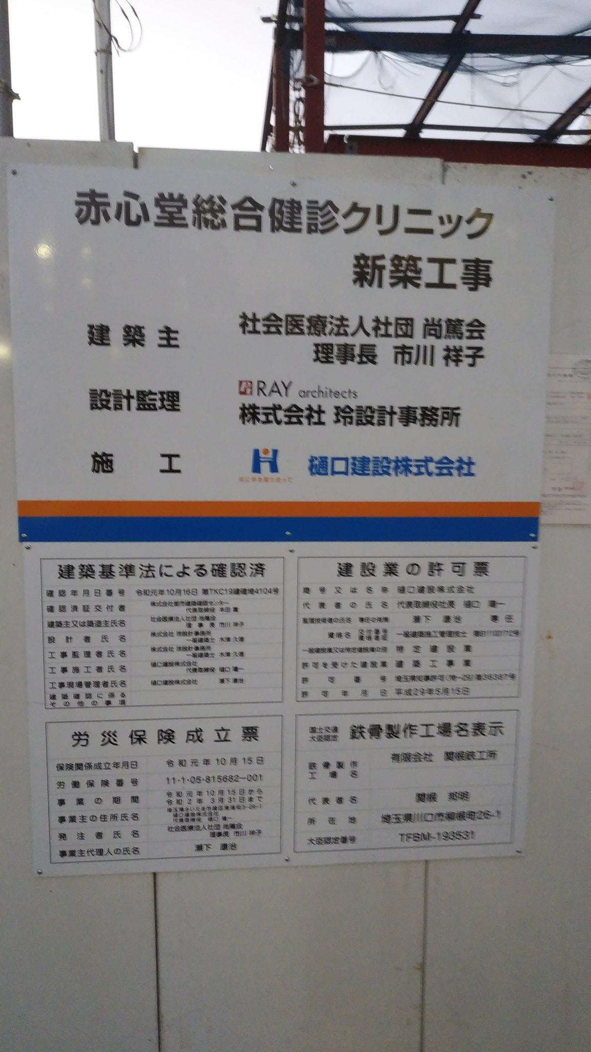 赤心 堂 総合 健 診 クリニック