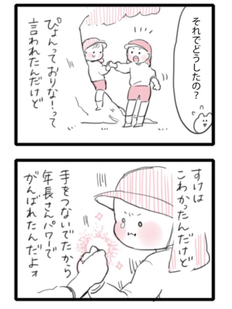 すけとお兄さん② : 笹吉育児絵日記 ピュアピュア年少さん