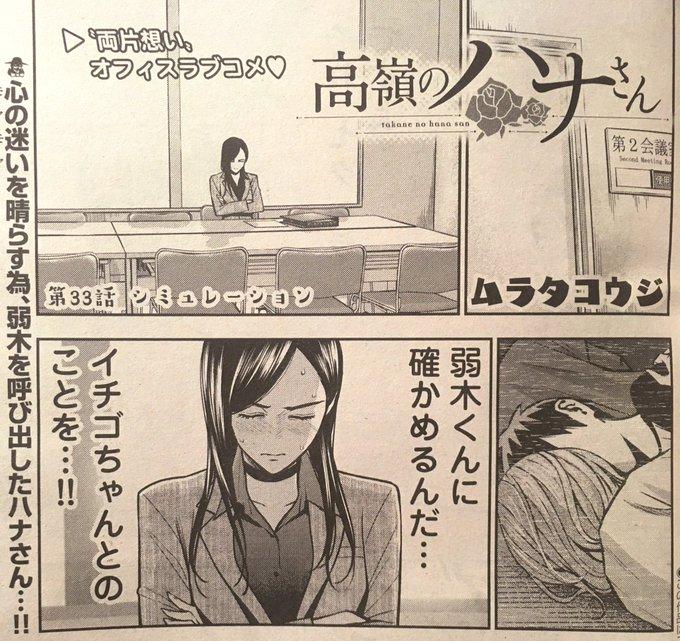 漫画バンク いちご