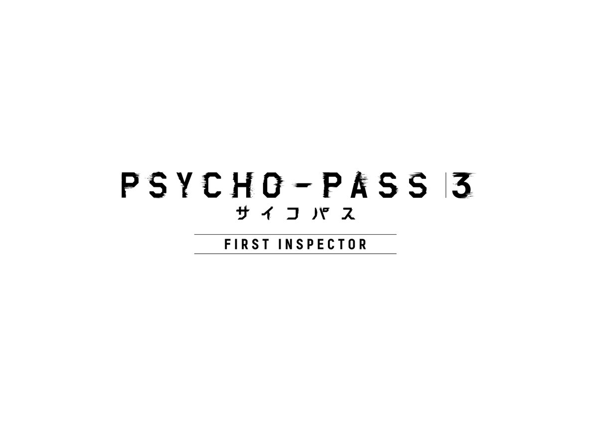 『PSYCHO-PASS サイコパス 3 FIRST INSPECTOR』2020年春 劇場公開Amazon Prime Videoにて日本・海外 独占配信 決定!!#pp_anime