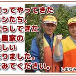 みかん農家の襲撃は許さない?笑顔でイノシシをソーセージにしたことを報告するイノシシ活用隊!