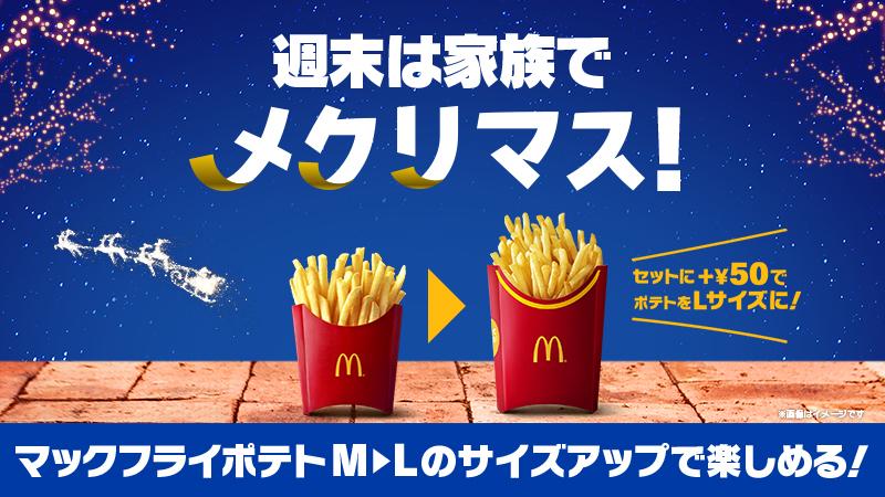 Ll マック ポテト 【決定版】マクドナルドの裏技|クーポン・無料サービスで格安に食べる方法
