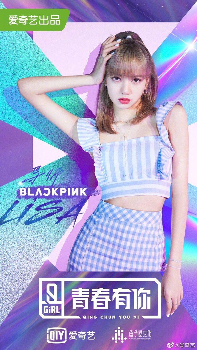 (Rumors) Lisa start shooting on Jan 7, 2020 for Qing Chun You Ni season 2  #IdolProducer3 #QingChunYouNi #LISA #lalisa #LalisaManoban #리사 #ลิซ่า #블랙핑크 #BLACKPINK  @ygofficialblink cr. ctto