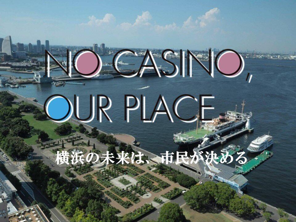 署名サポーター(受任者)の登録が1万人を突破しました👍㊗️(カジノの是非を決める横浜市民の会発表)この勢いで年内2万を目指し、来年の署名開始時5万の署名サポーターに広げ、市長も議会もつき動かす50万筆の署名を目指して頑張りましょう🤝 受任者登録は当会HPから。 no-casino.yokohama