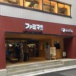 Image for the Tweet beginning: 昨年オープンした「ファミマ秋葉原TMOビル/S店」。店内にはカフェ「sofa akihabara」を併設しています。お仕事の小休憩・ランチタイムなどにぜひご利用ください。場所はベルサール秋葉原の裏手側、旧リナックスカフェの跡地です。#ごちそうちよだ #akiba