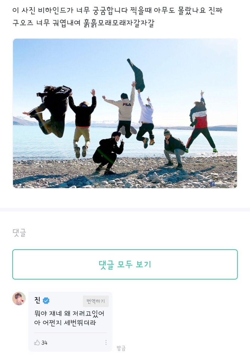 💜 So curious about the behind story of this pic. Did really nobody notice this? 95z are so cute *sob sob* 🐹 What, what are they doing. Ah thats why we had to jump 3 times @BTS_twt
