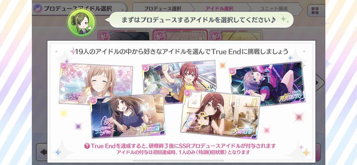 シャニマス da true 【シャニマス】Da(ダンス)特化編成とおすすめサポートアイドル