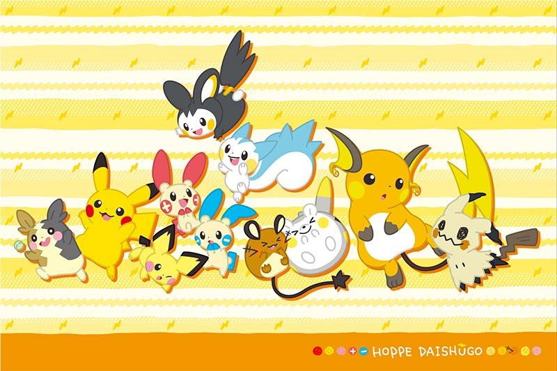 「ねずみポケモン」のピカチュウをはじめとする、でんきタイプのポケモンたちのグッズが、2020年1月1日(水・祝)登場! ひゃあああああああ!!!!!!!歴代の子たち大集結!新年会ですね😭🙏