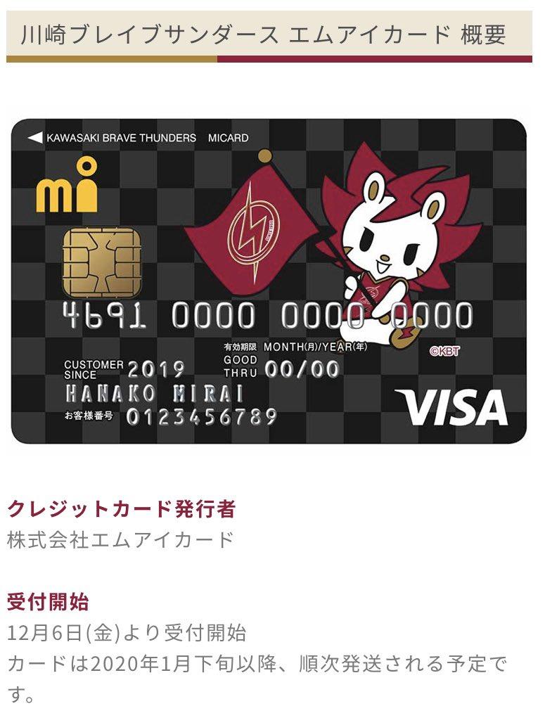 ℹ️お知らせℹ️クラブのオフィシャルスポンサーである株式会社エムアイカード様で、川崎ブレイブサンダースと提携したオリジナルデザインのクレジットカード「川崎ブレイブサンダース エムアイカード」の入会を受付中です😼⚡️詳しくはコチラ💁🏻♀️