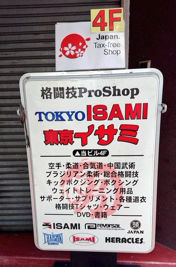 お世話になってる @tokyoisami1 で打ち合わせでした! 社長、三上さんをはじめスタッフの皆様いつもありがとうございます! #イサミ #ISAMI #東京イサミ