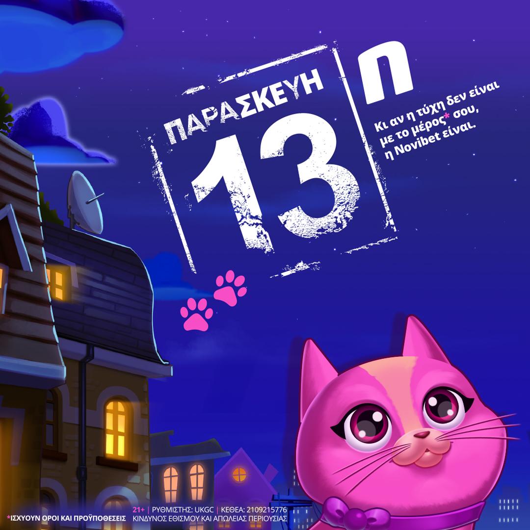 Kι αν η τύχη δεν είναι με το μέρος σου, η Novibet είναι, με μία συναρπαστική προσφορά* ημέρας! #FridayThe13th #casino #novibetgr  21+/ Ρυθμιστής: UKGC/ ΚΕΘΕΑ: 2109215776/ Κίνδυνος εθισμού και απώλειας περιουσίας/ *Ισχύουν Όροι και Προϋποθέσεις