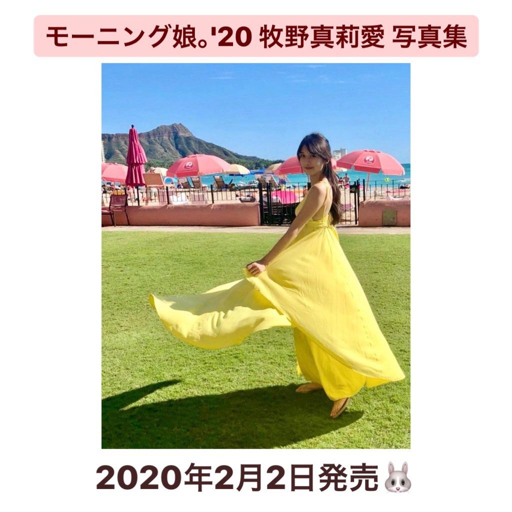【12期 Blog】 『モーニング娘。'20 牧野真莉愛 写真集♡お知らせ♡今日のまりあ♪*゚』牧野真莉愛: モーニング娘。'20 牧野真莉愛…  #morningmusume19