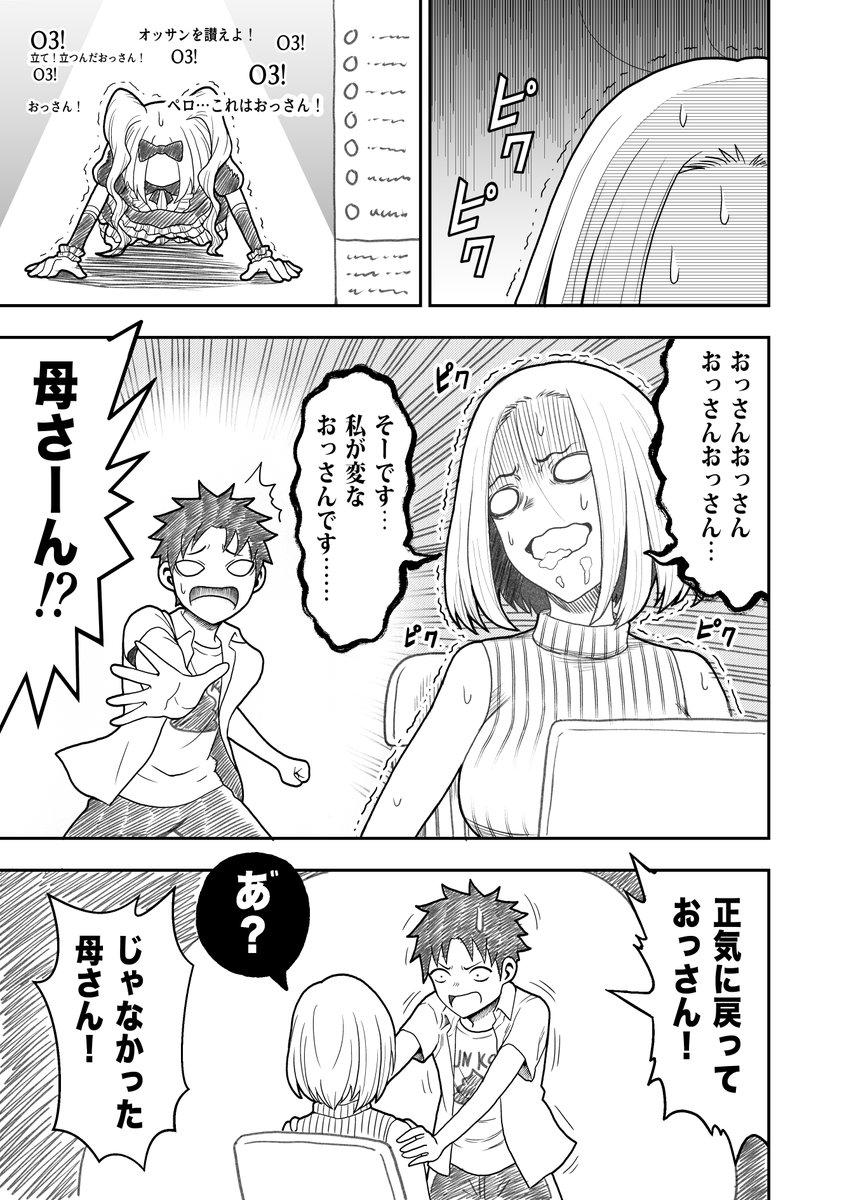 【15】オヤジが美少女になってた話