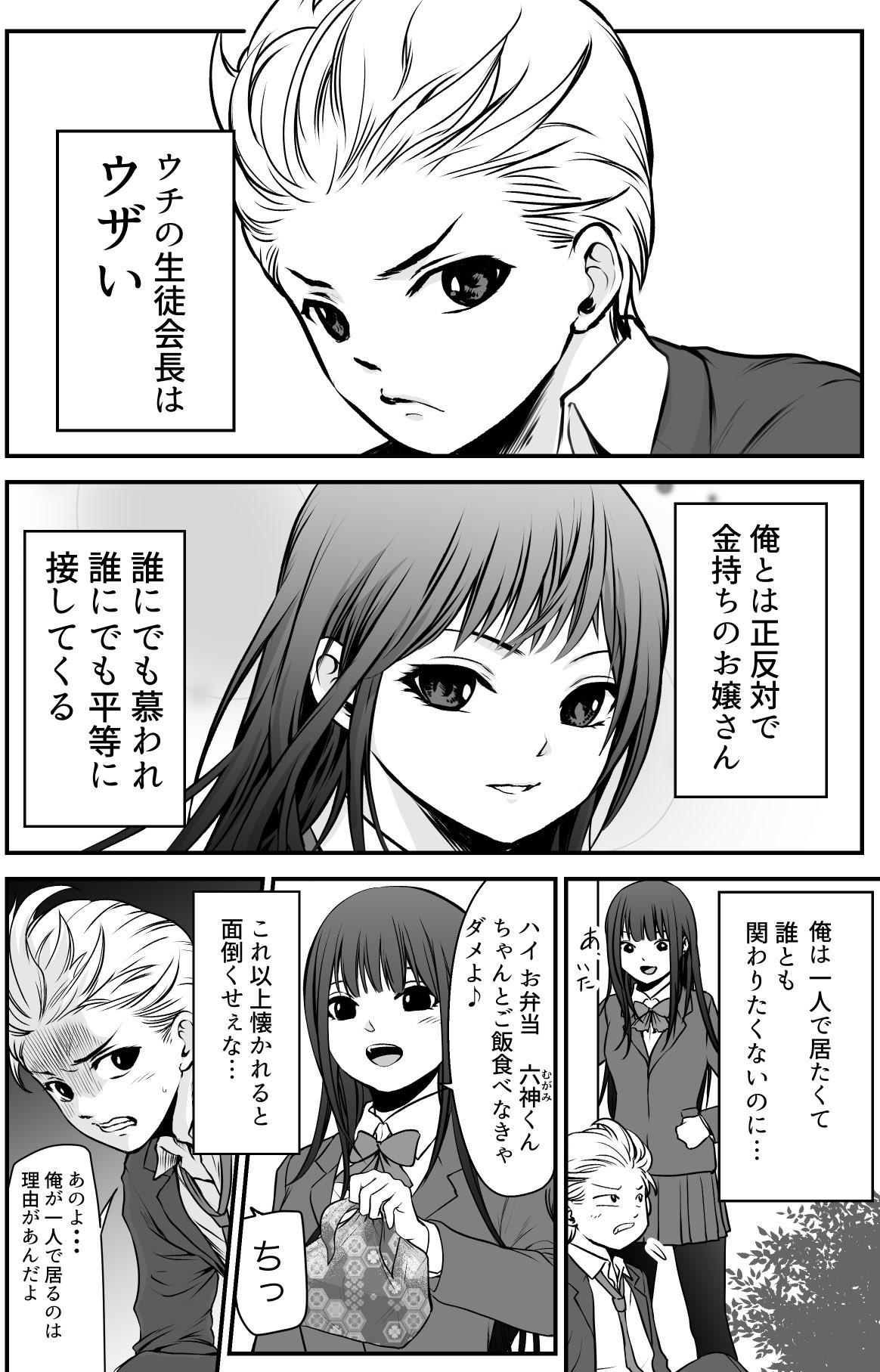 ある特殊能力で悩むヤンキー男子と?特殊性癖を持つ生徒会長のお嬢様!